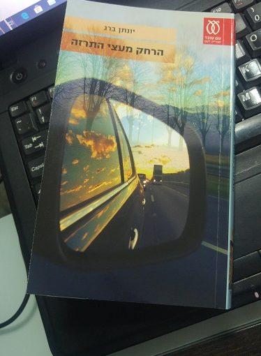 הרחק מעצי התרזה / יונתן ברג