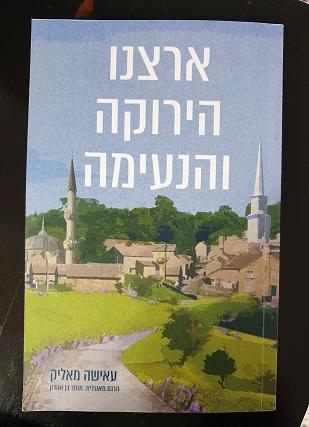 ארצנו הירוקה והנעימה / עאישה מאליק